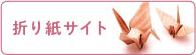 折り紙サイト