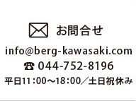 お問合せ customer@richboy.jp 044-752-8196 平日11:00~18:00/土日祝休み