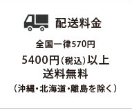 配送料金 全国一律540円 5,400円(税込)以上送料無料(沖縄・北海道・離島を除く)